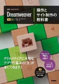 世界一わかりやすい Dreamweaver 操作とサイト制作の教科書 CC対応【電子書籍】[ 中川正道 ]