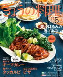 NHK きょうの料理 2019年5月号[雑誌]