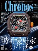 クロノス日本版 no.093