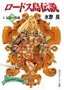 ロードス島伝説4 伝説の英雄【電子書籍】[ 水野 良 ]