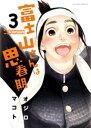 富士山さんは思春期 3【電子書籍】[ オジロマコト ]