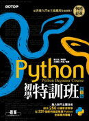 Python初學特訓班(第三版):從快速入門到主流應用全面實戰