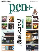 Pen+ 【完全保存版】 ひとり、京都。 (メディアハウスムック)