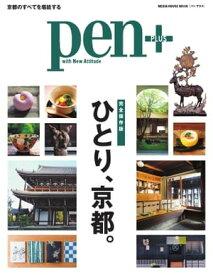Pen+ 【完全保存版】 ひとり、京都。 (メディアハウスムック)【電子書籍】
