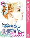 天使のツラノカワ 3【電子書籍】[ 一条ゆかり ]
