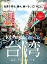 BRUTUS (ブルータス) 2017年 8月1日号 No.851 [台湾で見る、買う、食べる、101のこと。]【電子書籍】[ BRUTUS編集部 ]