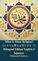 What Is Islam Religion? (イスラム教とは何ですか?) Bilingual Edition English & Japanese