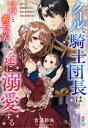 クールな騎士団長はママと赤ちゃんを一途に溺愛する【電子書籍】[ 吉澤紗矢 ]