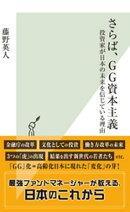 さらば、GG資本主義〜投資家が日本の未来を信じている理由〜