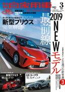 月刊自家用車 2019年 3月号