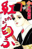 紅匂ふ(4)
