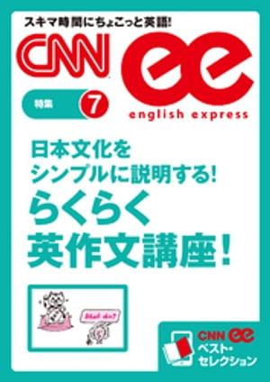 日本文化をシンプルに説明する! らくらく英作文講座!(CNNee ベスト・セレクション 特集7)【電子書籍】[ CNNenglishexpress編集部 ]