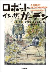 ロボット・イン・ザ・ガーデン【電子書籍】[ デボラ・インストール ]
