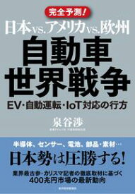日本vs.アメリカvs.欧州 自動車世界戦争 EV・自動運転・IoT対応の行方【電子書籍】[ 泉谷渉 ]