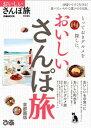 おいしいさんぽ旅 首都圏版【電子書籍】[ ぴあレジャーMOOKS編集部 ]