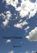 ClojureでSeesaw