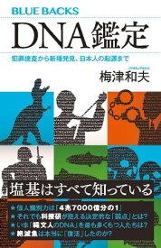 DNA鑑定 犯罪捜査から新種発見、日本人の起源まで【電子書籍】[ 梅津和夫 ]
