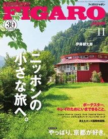 フィガロジャポン 2020年11月号【電子書籍】