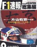 F1速報 1997 総集編