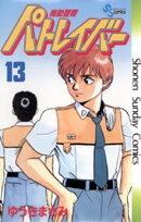 機動警察パトレイバー(13)