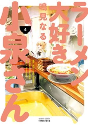 ラーメン大好き小泉さん(4)【電子書籍】[ 鳴見なる ]