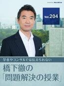 【実践版 フェアの思考(3)】香港「国家安全法」問題で中国を批判するための7つのステップ【橋下徹の「問題解決の…