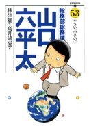 総務部総務課 山口六平太(53)