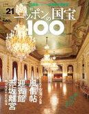 週刊ニッポンの国宝100 Vol.21