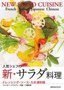 旭屋出版MOOK 人気シェフの新・サラダ料理