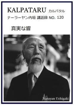 カルパタル No.120 「真実な響」 ナーラーヤン内垣 講話録