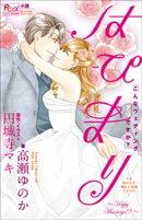 FCルルルnovels はぴまり ~Happy Marriage!?~2 こんなウェディングアリですか?