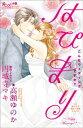 FCルルルnovels はぴまり 〜Happy Marriage!?〜2 こんなウェディングアリですか?【電子書籍】[ 高瀬ゆのか ]