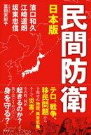 日本版 民間防衛
