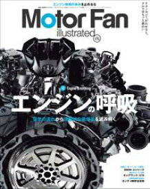 Motor Fan illustrated Vol.175【電子書籍】[ 三栄 ]