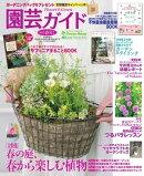 園芸ガイド 2019年春号