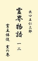 霊界物語 第12巻