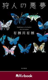 狩人の悪夢 (角川ebook)【電子書籍】[ 有栖川 有栖 ]