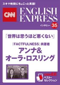 [音声DL付き]ベストセラー『FACTFULNESS』共著者 アンナ&オーラ・ロスリング 「世界は思うほど悪くない」(CNNEE ベスト・セレクション インタビュー35)【電子書籍】