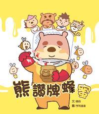 熊讚牌蜂蜜 Little Bear's Premium Honey【電子書籍】[ 易イン ]