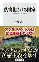 私物化される国家 支配と服従の日本政治