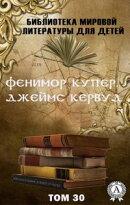 Фенимор Купер, Джеймс Кервуд. Том 30 (Библиотека мировой лит…