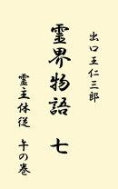 霊界物語 第7巻