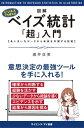 図解・ベイズ統計「超」入門【電子書籍】[ 涌井 貞美 ]