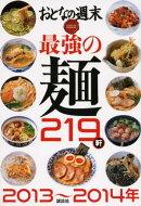 おとなの週末 SPECIAL EDITION 最強の麺219軒 2013〜2014年