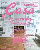 Casa BRUTUS(カーサ ブルータス) 2017年 10月号 [インテリア改造ワークショップ/台湾]