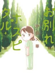 お別れホスピタル(4)【電子書籍】[ 沖田×華 ]