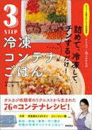 オファーの絶えない大人気料理家 タスカジ・ろこさんの 詰めて、冷凍して、チンするだけ! 3STEP 冷凍コンテナ…
