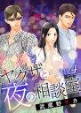ヤクザと夜の相談室 vol.4【電子書籍】[ 武蔵野チカ ]