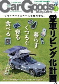 Car Goods Magazine 2020年8月号【電子書籍】[ 三栄 ]