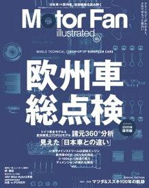 Motor Fan illustrated Vol.165【電子書籍】[ 三栄 ]